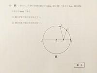 高校入試・数学の円周角の問題が解けません(>_<)。①の問題はわかるのですが、②がわかりません。 問題文からCDが6㎝、ODは半径だから6㎝、だから△ODCは二等辺三角形。OEも6㎝で、Eから辺OBに垂線をおろし...