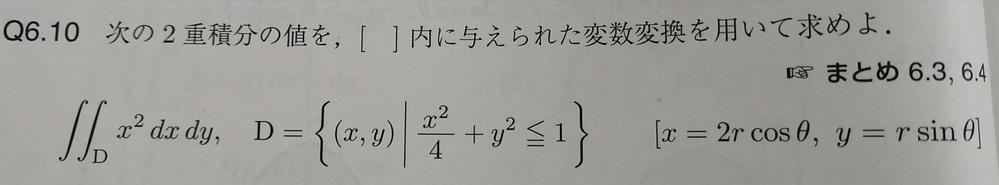 この問題を教えて下さい。 特に置換後の積分範囲が分かりません。