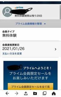Amazonプライムが解約できません!やり方を教えてください。