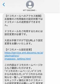 これって本物ですか? 最近、docomoからSMSが毎日きます。 ドコモメールが受信できないらしいです。 ダウンロードしても大丈夫でしょうか? わかる方、教えてください!