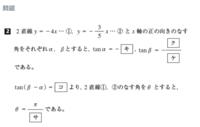 tanの加法定理の問題について質問です。 添付した画像の問題なのですが、4行目が何故『tan(β‐α)=直線①、②のなす角θ』になるのか教えて下さい。 1、2行目にx軸の正の向きとなす角をα、βとすると定義されているので、tan(α-β=直線①、②のなす角θになるのでは?と思うのですが。