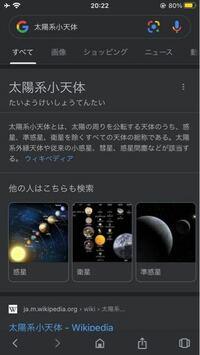 準惑星などを除く天体が太陽系外縁天体って書いてあるのに 冥王星などが 準惑星×太陽系外縁天体 なのはなぜですか?
