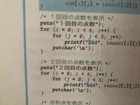 C言語初心者です。 写真の真ん中にある putchar('\n') ってどんな意味があるんですか? なんのためのものなんですか?