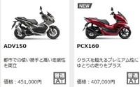 なぜADVは150㏄なのにPCXは160㏄なのですか。 ・・・・・・・・・・・・ よく分からないのですが。 ADVの150㏄とPCXの160㏄この格差はなんなのですか。 ・・・・・・・・・・・・  と質問したら。 ADV150は旧型のPCX150がベースになっているから。 という回答がありそうですが。  よく分からないのですが。 ADV150は最新モデル。 PCX160も最新モデル。 なぜホ...