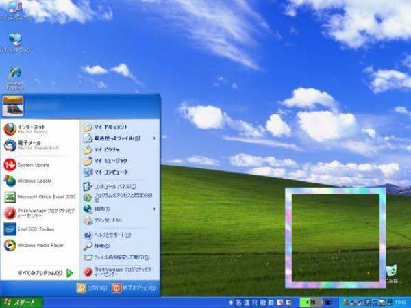私が昔使用していたwindows xpのパソコンなのですが、 写真の虹色で囲ってある部分に緑色でCDのようなアイコンが表示されていました。 それを押すとスタートのような機能で、 ヤフーに飛ん...