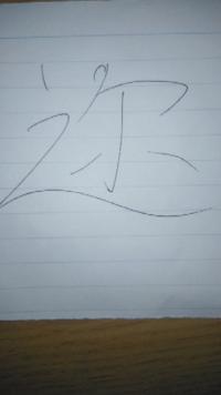 漢字の読み方を教えて下さい この漢字は何とうてば出てきますか?