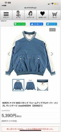 こちらのナイロンジャケット販売しているサイト販売店などご存知の方居られますか。 居られるのであれば教えていただきたいです。