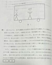 問題文の意味が分からないのですがジャンプ中は垂直抗力は0では無いのですか? ジャンプする直前の上に加速する瞬間という意味でしょうか
