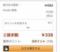 Amazonギフト券を使用してKindle本を買うことって出来ますか? 買えるならこの請求はAmazonギフト残高から引かれるのでしょうか?