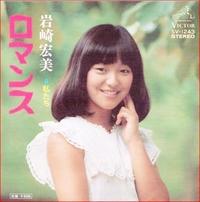 ロック歌手、宮本浩次さんのカバーアルバム「ロマンス」が売れています。 45年前、岩崎宏美さんが、89万枚を売り上げた名曲「ロマンス」も収録されています。ロック調のロマンスも、好評です。   いい歌は、いつの時代でも、歌い継がれていきますね??  https://www.youtube.com/watch?v=mCmssRN0Mj4