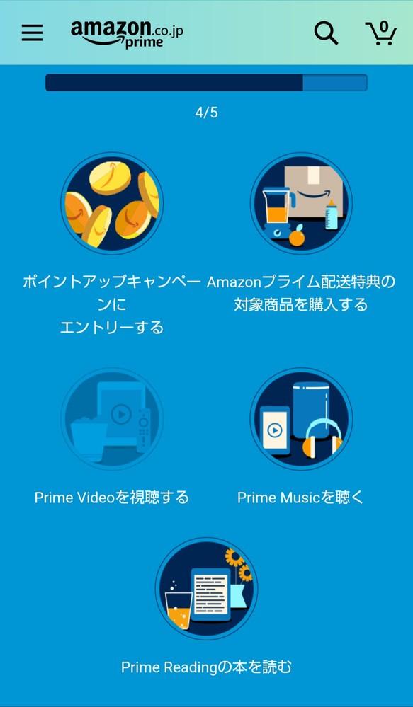 Amazonのスタンプラリーについての質問です。Amazon primevideoの会員特典のやつ