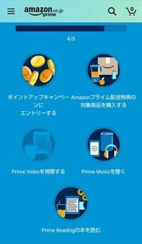 Amazonのスタンプラリーについての質問です。Amazon primevideoの会員特典のやつをいくら見てもスタンプが押されません。何か条件があるのでしょうか。 何か分かることがあれば教えてくださいm(_ _)m