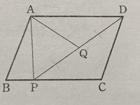 平行四辺形ABCDの辺BC上に点Pをとり、線分DPの中点をQとする。平行四辺形ABCDの面積が40cm²のとき、△APQの面積を求めなさい。 この問題の答えと、解説を頂けると助かります。よろしくお願い致します。