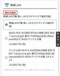 BTOパソコンのカスタマイズの無線LAN子機 どちらの方が良いですか?
