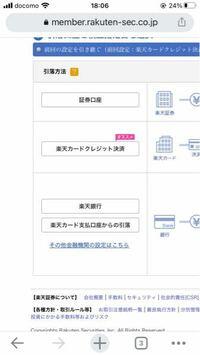 楽天証券の投資信託を楽天カードで5万円積み立てています。5万円以上積み立てるには画像の上証券口座からか画像の下楽天銀行からどっちがいいですか?