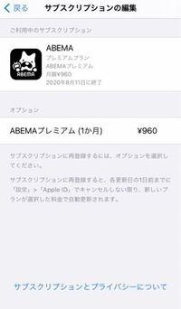 AbemaTVのサブスクに加入していましたが、解約しました。しかし、iPhoneの設定からサブスクリプションに行くと画像のように表示されます。これは解約できていないのでしょうか。 2020年8月11日に終了と書かれてい...