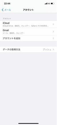 iPhoneを機種変してからgmail以外届かなくなりました。 アカウントを追加するでiPhoneのメアドを登録しても既にicl oudに登録されていますとなります。