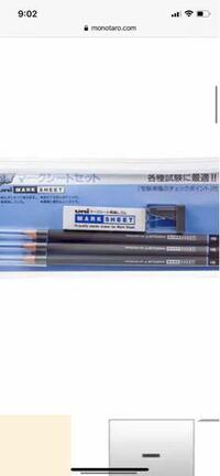 共通テスト受けるんですけど、鉛筆にアルファベットとかあるんですけど大丈夫ですか? 一応マーク塗るために良いとされる鉛筆なんですけど、、 あと服にに英語とか書いてあったら注意されるんですか?
