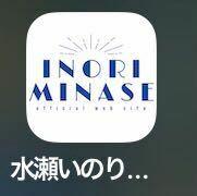 水瀬いのりさんの公式ホームページのホーム画面のアイコンってなんて書いてあるんですか? INORI MINASE の下やつです。