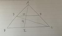 相似比の問題です。 AD:DB=1:2、BE:EC=2:3、DFとBCが平行の時、 (1)DG:GC=2:9 (2)GE=18cmのとき、AEの長さ  よろしくお願いします。