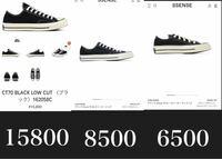 なぜこんなに値段が違うのですか? SSENSEのは偽物ですか?? 無知なもので宜しければ教えてください ct70黒の正規品が買いたいです。
