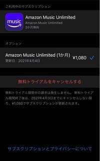 現在Amazonプライム会員(学割)なので、Amazon music unlimitedに登録したのですが、月額利用料が780円になりません。これは無料期間が終わったら自動で変更されるものですか?