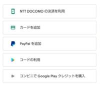 Googleプレイカードを購入して課金をしたいのですが、画像のどのボタンを押せばいいのでしょうか?