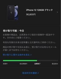 Apple StoreオンラインでiPhoneを購入し、コンビニに受け取りしています。クロネコヤマトの荷物追跡ではすでに受け取り先のコンビニに保管となっているんですが、Apple からもヤマトからも受け取りメールが来ていま せん。 これはもうしばらく待つべきでしょうか?
