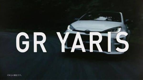 【危険】トヨタ自動車 GRヤリスのTVCMについて このCM、非常に危険だと思いませんか?? WRCヤリスをGRヤリスが追走する設定のCM。 もし、このCMに刺激を受けた一般ドライバーがその...