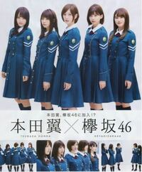 本田翼ちゃんの顔なら欅坂46でセンター張れると思いますか?