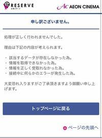大至急、助けて下さい。1月8日公開の銀魂ザファイナルのムビチケカードを購入したので、2日前の今日座席指定をしようとネットで手続きしようと思ったのですが、この画面から進めません。(神奈川です) どうすれば...