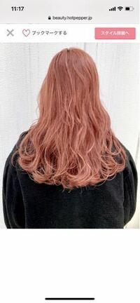 イエベ秋にこの髪色は厳しいでしょうか? また色落ちは何色になるんでしょうか?
