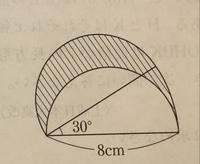中学一年数学です。よろしくお願いします。  おうぎ形と半円からなる図において、斜線部分の面積を求めなさい。