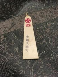 反物についての質問です。 反物に付いている この札は 何を表したものですか。