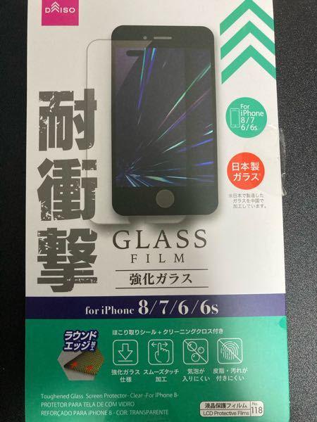 iPhone SE 第2世代を使っているのですが、このガラスフィルムを付けてみたら端が浮きます。