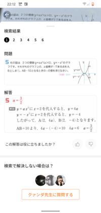 中学生関数の問題です。この問題が解説を見ても理解できません。ABの長さを求めるらしいのですが、どうして4a-(-4)=10になるんですか? なんでマイナスするんですか?
