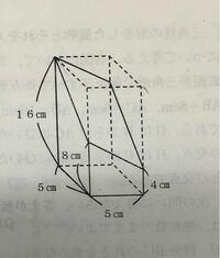 この立体の実線部分の体積の求め方を教えてください。