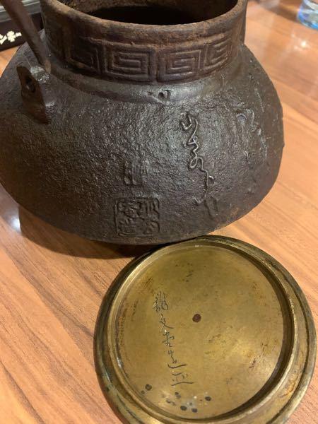 質問宜しくお願い致します 古くから家にあった鉄瓶なんですが 価値が、ある物なんでしょうか? ご存知の方宜しくお願い致します