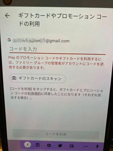 Google playギフトカードを買ったのですが写真のようなメッセージが出て登録することができません、どうやれば登録できますか?買っても全く使えません。