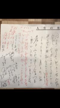 占い師の方に書いてもらった紙が読めません。どなたか解読できませんか?