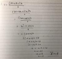 初項30、公差-4の等差数列について 初項から第何項までの和が初めて負の数になるかという問題です。 途中式も含めあっているか教えていただけると嬉しいです。