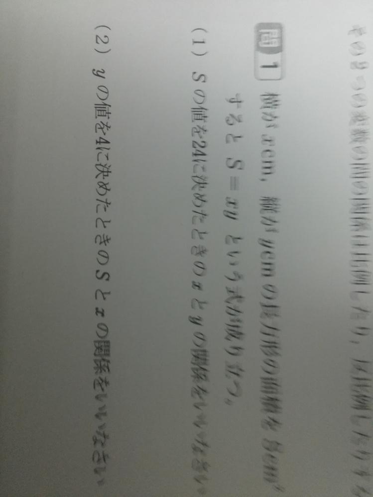 こんばんは。至急お願いします。中1数学の問題です。 下の写真問1(1)(2)の問題を教えてください。 夜遅くに申し訳ないんですけれど教えてください。お願いします。