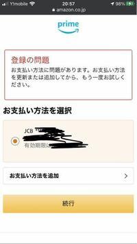 Amazonプライムの無料体験をしようとしました。 LINEペイカードをデビットカードとしてJCBで支払い登録しようとしたのですが、以下の画像のように何度やっても「登録の問題」が出てきてしまいます。 残高は1万円弱...
