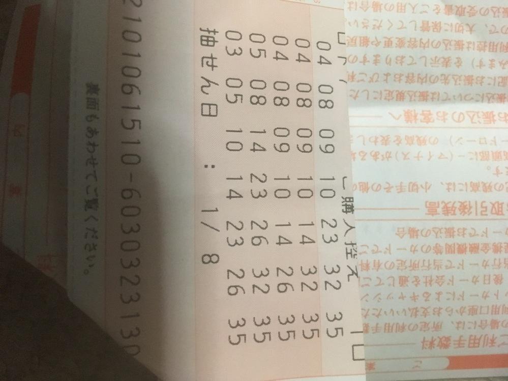 もしかして、このロト7は、当たりですか? 幸せあれ まだ結果みて 金曜の満潮時刻が 9:53だから 9とか35は入れましたよ 満潮時刻がら21:45だから 12 21 14 5 4 とか...