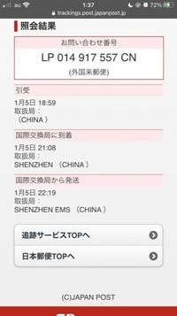 Chinapostを利用してるのですが 先程郵便局の方の追跡昨日で調べたらこのように出ましたが、これはまだ中国に荷物があるのでしょうか…? また品物は3点頼み、この荷物はそのうちの一点だけです。 もう2点はChinapostの追跡にまだ載ってませんでした。 結構反映されるまで時間がかかるのでしょうか…?  今回初めてChinapostを利用するのですが、時間がかかりすぎてて不安にな...