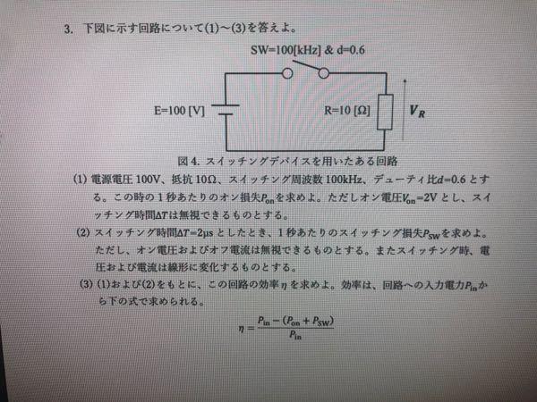 電気回路に強い方、どなたかこちらの問題答えて頂けないでしょうか、、 解き方および解答を教えていただきたいです!