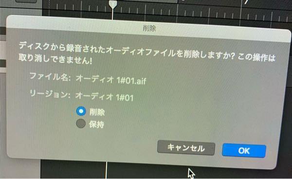 Logic Pro X でオーディオリージョンを消去するときに出る表示(写真にあるオーディオファイルを消去しますか?という表示)を消したいのですがやり方がわかる方教えてください