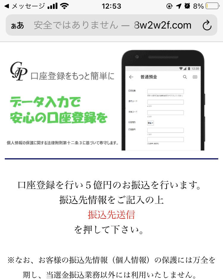 電話番号の契約者のあなたに5億円が当選したと言うメールと宝くじのホームページらしきものが付いていて、これは詐欺でしょうか?