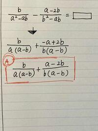 四角の中は何になるかという問題で。 僕は最初、矢印の通り。後ろの分数の前についてるマイナスをプラスに変えるために、分母分子にマイナスをそれぞれかけました。  しかし、答えは分母だけにかけていたのですが...