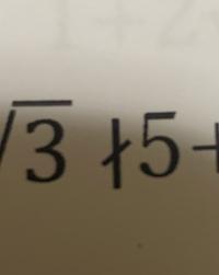 数学の記号について質問です。 画像の読み方を教えてください。